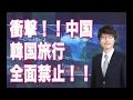 【竹田恒泰】 中国が韓国旅行全面禁止!信じられない!!韓国が少 像を公共造形物指定に!日韓関係崩壊!!�