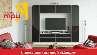 Стенка для гостиной «Денди» СМ-230.01.001(подробности на http://www.triya.ru., 2016-03-03T11:15:56.000Z)