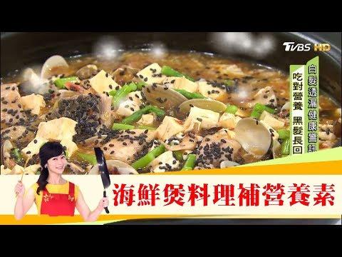 別把頭髮餓壞了!大廚食譜「烏溜溜海鮮煲」補足營養素!健康2.0