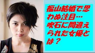 福山結婚で思わぬ注目…吹石に間違えられた女優とは? 動画で解説してい...