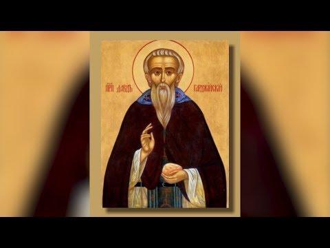 Православный календарь. Преподобный Давид Гареджийский. 13 июня 2019