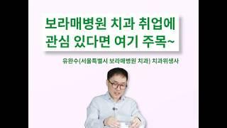 [DNN in 1 minutes] 보라매병원 치과 취업…
