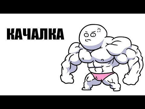 КАЧАЛКА