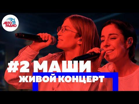 🅰️ 2Маши: живой концерт с новыми песнями (2019)