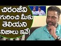Actor Raja Ravindra Reveals Chiranjeevi Personal Secrets | Celebrities Interview | Friday Poster