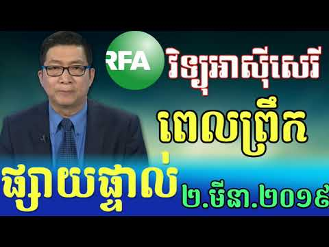 RFA Khmer News Online, 2019 March 02 Satday  Morning