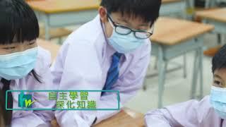 Publication Date: 2020-12-08 | Video Title: GoodSchool好學校推介:漢華中學