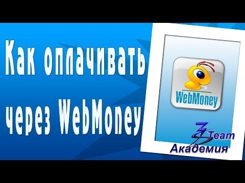 Как оплачивать через WebMoney