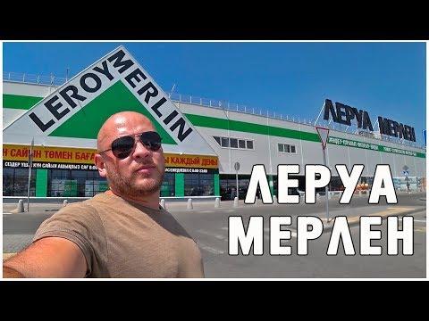 Леруа Мерлен Алматы
