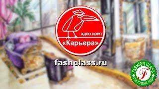 Школа дизайна FASHION CLASS предлагает обучение. Тула, Калуга.