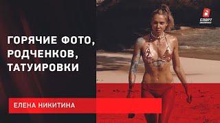 Горячие фото Родченков Татуировки Елена Никитина