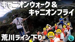 秩父の夏!高さ50mのスリリングな吊り橋&ジップライン!荒川ライン下り、秩父名物わらじカツ丼&かき氷~日帰り旅 2019年7月