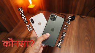 iPhone 11 Pro vs iPhone XS कौनसा खरीदना? XS 2nd hand 30,000 to 40,000