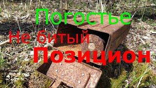 Погостье-Мга-Дубок.2-я часть,Коп по войне. Ленинградский Фронт-Search For WW2 Relics.