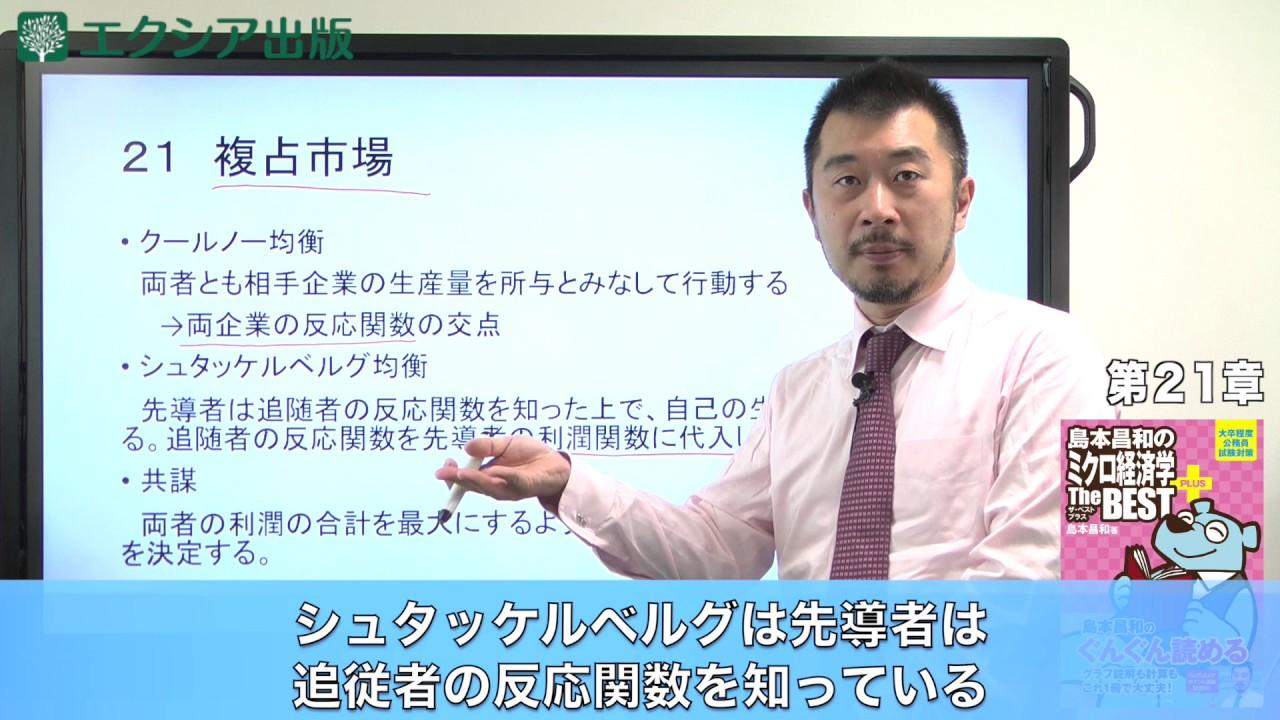 島本昌和のミクロ経済学 ザ・ベ...