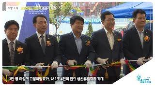 서운일반산업단지 준공식 개최_[2019.9.1주] 영상 썸네일