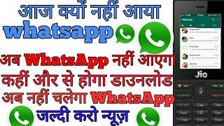 Why did not you get whatsapp in jio phone today,jio phone me whatsapp kab tak aayega