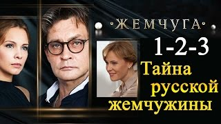 Жемчуга 1,2,3 серия - Русские сериалы 2016 - Краткое содержание