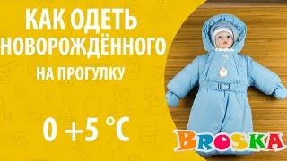 Как одеть новорожденного на прогулку осенью-весной в 0 +5 градусов