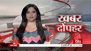 Hindi News Bulletin – Mar 20, 2019 (1.30 pm)
