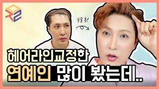 """김기수도 심었다 2탄! """"헤어라인교정한 연예인…"""