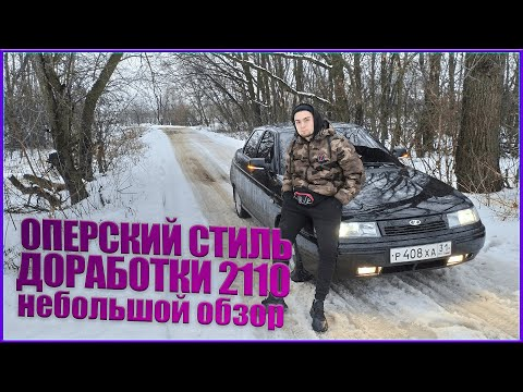 ОБЗОР 2110   ОПЕР СТИЛЬ   ДОРАБОТКИ