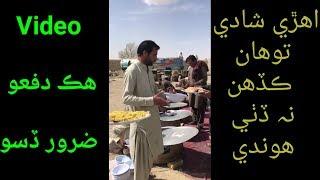 Very Funny Shadi Video   Sindhi Funny Videos