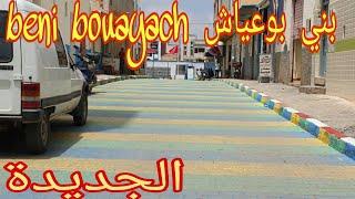 بني بوعياش الجديدة/الحسيمة/Alhoceima