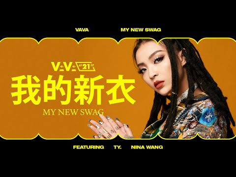 VAVA - 我的新衣 My New Swag (Feat. Ty. & 王倩倩) (華納 Official HD 官方