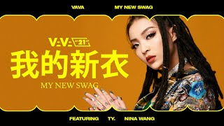 VAVA - 我的新衣 My New Swag (Feat. Ty. & 王倩倩) (華納 Official HD 官方MV) thumbnail