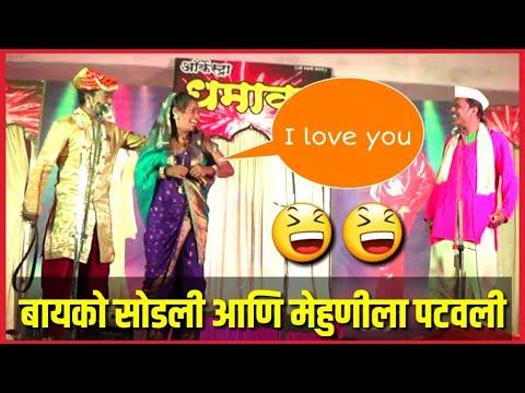नॉनस्टॉप कॉमेडी - बायको सोडली मेहुणी पटवली   Hasyasamrat Fame Raju Comedy, Orcheshtra Dhamaka 2019
