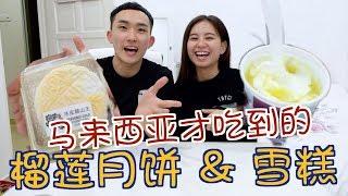 [吃下先]  吃过最贵的榴莲口味的月饼和冰淇淋口味原来是这样的!! #ChangFamily Vlog27 -