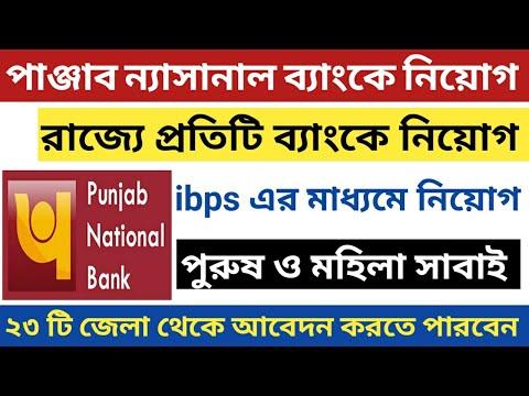 পাঞ্জাব ন্যাশনাল ব্যাংকে কর্মী নিয়োগ Punjab National Bank Recruitment 2021 Ibps Clerk Recruitment