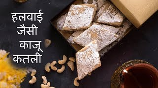 Kaju Katli Recipe in Hindi | काजू कतली बरफी | Rakhi special burfi Recipe