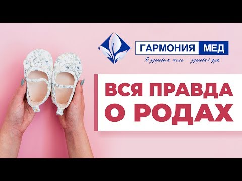 Беременность и роды | Экспертное мнение | Школа молодой мамы | ГармонияМед