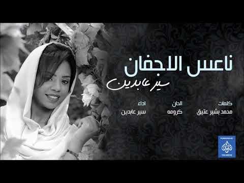 سيرعابدين  Seyar Abdeen - ناعس الاجفان||أغاني سودانية 2018 thumbnail