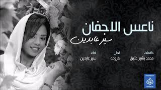 سيرعابدين  Seyar Abdeen - ناعس الاجفان||أغاني سودانية 2018