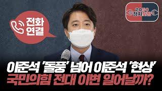 [정치맞짱 LIVE] 이준석 '돌풍' 넘어 이준석 '현…