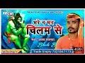 अजय सजनवा VIDEO SONG भरे न मन चिलम से