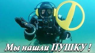 Знайшли гармату на дні Байкалу. Зимовий підводний пошук з металошукачем.