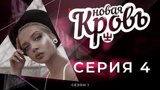 Новая Кровь Сезон 1. «Первое касание» Серия 4