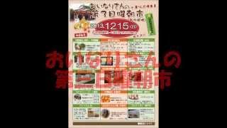 おいなりさんの第三日曜朝市 2013-12-13