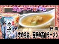 君の名は。吉野の高山ラーメン【魅惑のカップ麺の世界#129】