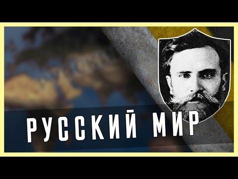 РУССКИЙ МИР В HEARTS OF IRON IV С IRONMAN!