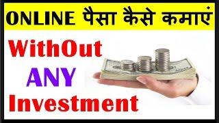 How To Make Money Online | Earn Money Online Without Investment