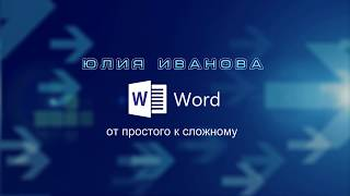 Word Урок 6 Форматирование абзацев