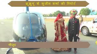 #JHUNJHUNU हेलीकाप्टर में ले गया दुल्हनिया