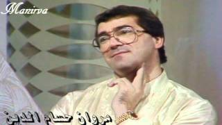 لا تسألوني _ مروان حسام الدين .wmv