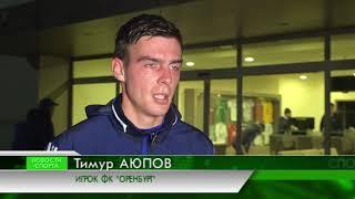 Новости спорта 27.01.20