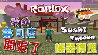 Roblox Series | Machine Brick | Sushi Tycoon | My sushi restaurant has opened.